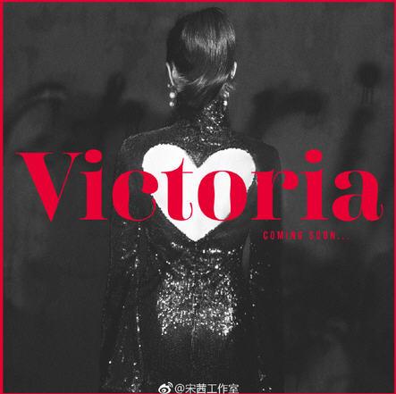 宋茜首张专辑Victoria什么时候出 宋茜首张专辑海报在哪看
