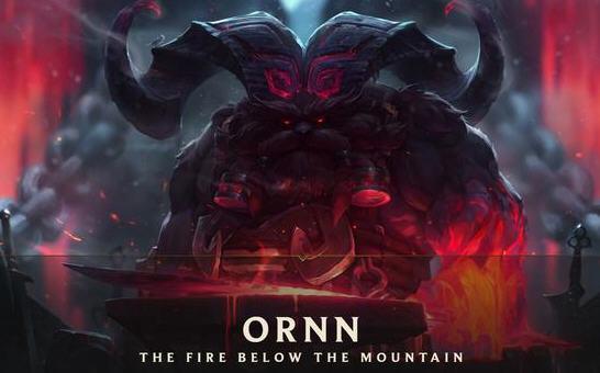 新英雄ornn怎么玩 山隐之焰奥恩玩法攻略视频分享