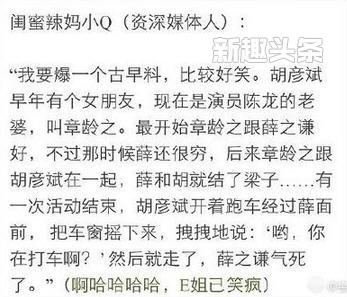 胡彦斌回应薛之谦是怎么回事 胡彦斌和薛之谦有什么关系