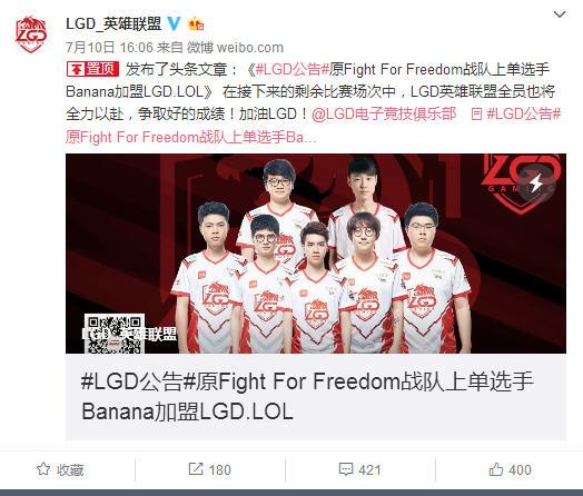 LGD香蕉是谁 LGD香蕉将要代替剑仙吗