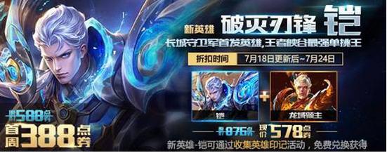王者荣耀7.18新英雄铠正式上线 集齐印记兑换新英雄铠