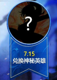 王者荣耀狂欢711四大神秘礼物是什么 四大神秘礼物揭秘