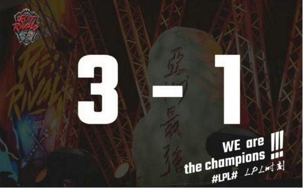 LPL夺得亚洲对抗赛的冠军 LPL的辛酸史